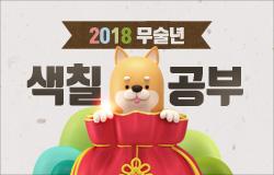 2018 무술년 색칠공부가 무료~!