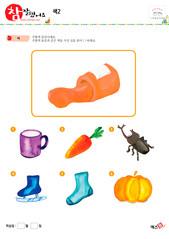 색 - 주황색 물감