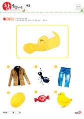 색 - 노란색 물감