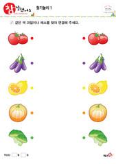 찾기놀이 - 토마토, 가지, 레몬, 호박, 브로콜리