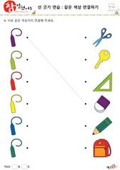 같은 색깔 연결하기 - 보라색, 연두색, 빨간색, 노란색, 파란색, 청록색, 가위, 열쇠, 삼각자, 지우개, 연필, 가방