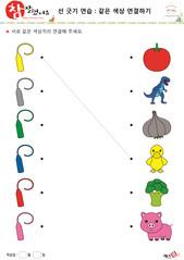 같은 색깔 연결하기 - 노란색, 회색, 초록색, 파란색, 빨간색, 분홍색, 토마토, 티라노사우루스, 마늘, 오리, 브로콜리, 돼지