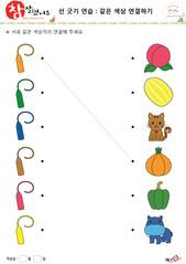 같은 색깔 연결하기 - 주황색, 초록색, 파란색, 갈색, 빨간색, 노란색, 복숭아, 참외, 고양이, 양파, 피망, 하마