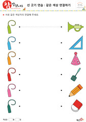 같은 색깔 연결하기 - 연두색, 하늘색, 주황색, 빨간색, 분홍색, 초록색, 나팔, 삼각자, 별장식 모자, 뒤집개, 연필, 지우개