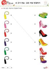같은 색깔 연결하기 - 노란색, 분홍색, 빨간색, 보라색, 초록색, 검정색, 운동화, 구두