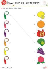같은 색깔 연결하기 - 초록색, 빨간색, 보라색, 분홍색, 노란색, 빨간색, 레몬, 오렌지, 석류, 키위, 포도, 복숭아