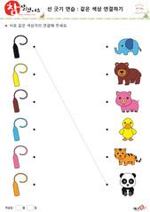 같은 색깔 연결하기 - 검정색, 노란색, 갈색, 하늘색, 분홍색, 주황색, 코끼리, 곰, 돼지, 오리, 호랑이, 판다