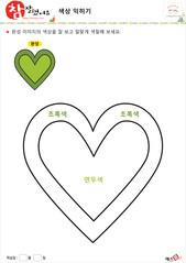 색상 익히기 - 초록색, 연두색