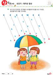 선긋기 - 대각선 점선, 비, 우산, 친구