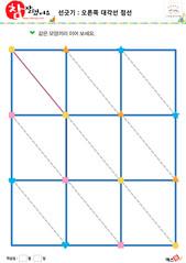 선긋기 - 오른쪽 대각선 점선, 세모, 네모, 별, 동그라미