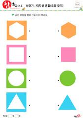 선긋기 - 대각선, 모양, 육각형, 네모, 동그라미, 세모