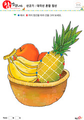 선긋기 - 대각선 혼합 점선, 사과, 파인애플, 바나나, 바구니