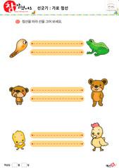 선긋기 - 가로 점선, 올챙이, 개구리, 아기곰, 곰, 병아리, 닭