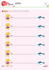 선 긋기 - 고양이, 물고기