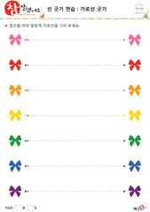 가로선 긋기 - 리본, 분홍색, 빨간색, 주황색, 노란색, 초록색, 파란색, 보라색
