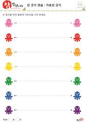 가로선 긋기 - 문어, 분홍색, 빨간색, 주황색, 노란색, 초록색, 파란색, 보라색