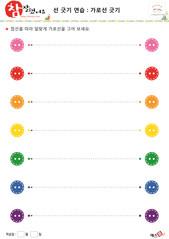 가로선 긋기 - 단추, 분홍색, 빨간색, 주황색, 노란색, 초록색, 파란색, 보라색