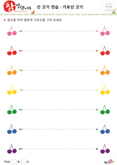 가로선 긋기 - 앵두, 분홍색, 빨간색, 주황색, 노란색, 초록색, 파란색, 보라색