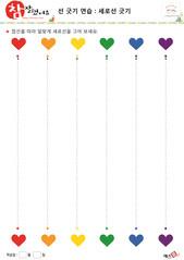 세로선 긋기 - 하트, 빨간색, 주황색, 노란색, 초록색, 파란색, 보라색