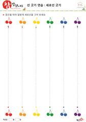 세로선 긋기 - 앵두, 빨간색, 주황색, 노란색, 초록색, 파란색, 보라색