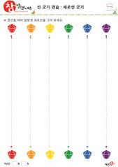 세로선 긋기 - 보석, 빨간색, 주황색, 노란색, 초록색, 파란색, 보라색