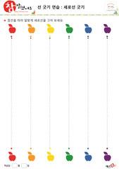 세로선 긋기 - 사과, 빨간색, 주황색, 노란색, 초록색, 파란색, 보라색
