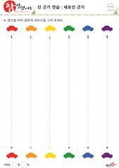 세로선 긋기 - 자동차, 빨간색, 주황색, 노란색, 초록색, 파란색, 보라색