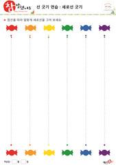 세로선 긋기 - 사탕, 빨간색, 주황색, 노란색, 초록색, 파란색, 보라색