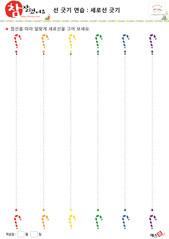 세로선 긋기 - 지팡이사탕, 빨간색, 주황색, 노란색, 초록색, 파란색, 보라색