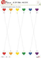 사선 긋기 - 하트, 빨간색, 주황색, 노란색, 초록색, 파란색, 보라색