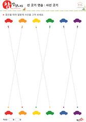사선 긋기 - 자동차, 빨간색, 주황색, 노란색, 초록색, 파란색, 보라색