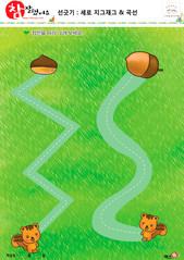 선긋기 - 세로 지그재그, 세로 곡선, 밤, 도토리, 다람쥐