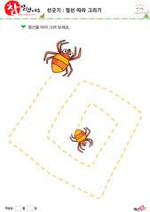 선긋기 - 점선 따라 그리기, 거미