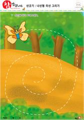 선긋기 - 나선형 곡선 그리기, 나비