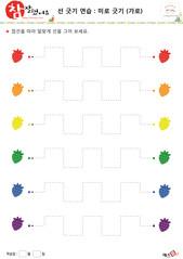 미로긋기(가로) - 빨간색, 노란색, 초록색, 파란색, 딸기, 미로 2