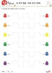 미로긋기(가로) 빨간색, 노란색, 초록색, 파란색, 문어, 미로 2