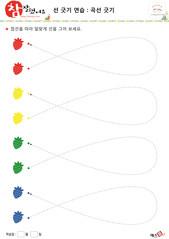 곡선긋기 - 빨간색, 노란색, 초록색, 파란색, 딸기, 곡선