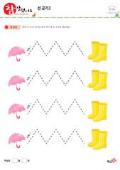 선 긋기 - 우산, 장화