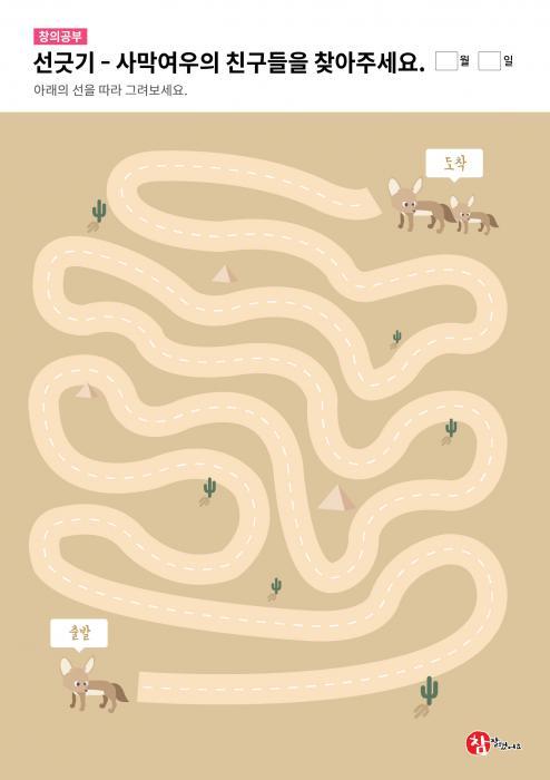 선긋기 - 사막여우의 친구들을 찾아주세요.