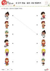 같은 그림 선 긋기 (직업) - 과학자, 농구선수, 야구선수, 축구선수, 미용사, 소방관