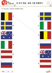 같은 그림 선 긋기_(국기) - 벨기에, 스웨덴, 호주, 이탈리아, 라트비아, 러시아