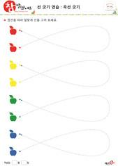 곡선긋기 - 빨간색, 노란색, 초록색, 파란색, 사과, 곡선