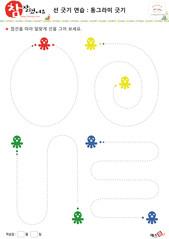 동그라미긋기 - 빨간색, 노란색, 초록색, 파란색, 문어, 동그라미