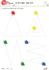 세모긋기 - 빨간색, 노란색, 초록색, 파란색, 포도, 세모