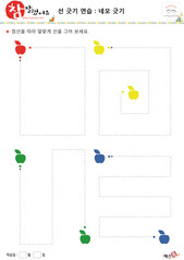 네모긋기 - 빨간색, 노란색, 초록색, 파란색, 사과, 네모