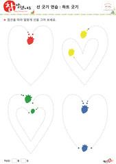 하트긋기 - 빨간색, 노란색, 초록색, 파란색, 딸기, 하트