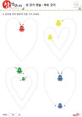 하트긋기 - 빨간색, 노란색, 초록색, 파란색, 문어, 하트