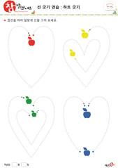 하트긋기 - 빨간색, 노란색, 초록색, 파란색, 사과, 하트