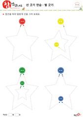 별긋기 - 빨간색, 노란색, 초록색, 파란색, 단추, 별