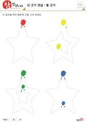 별긋기 - 빨간색, 노란색, 초록색, 파란색, 딸기, 별